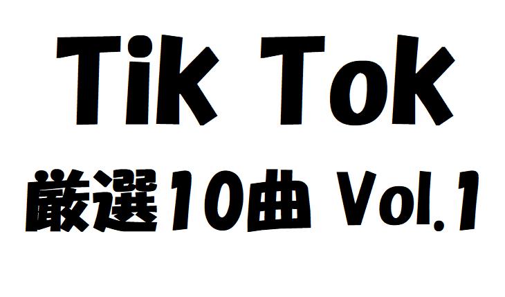 Tik Tok (ティックトック)で人気の洋楽厳選10曲を紹介